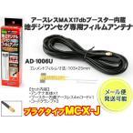 地デジ/フルセグ/ワンセグ MCX-J端子 高感度ブースター付フィルムアンテナ AD-1006U 日本製