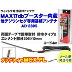 MCX-P  ワンセグ・地デジ  防水・外張り基板アンテナ  高感度ブースター・日本製 パナソニック CN-MP50D他  AD-2305