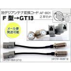 F型→GT13 地デジアンテナ変換コード  2本セット  AF-801