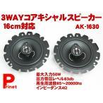 響音KYOTO コストパフォーマンス3WAY16cm純正対応スピーカー AK-1630