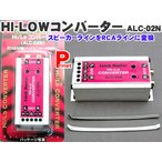 スピーカー/RCA変換 HI-LO ハイローコンバーター ALC-02N