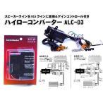 スピーカー/RCA変換 ゲインコントロール付 HI-LO ハイローコンバーター ALC-03