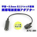 平型→3.5mmミニジャック変換 携帯電話変換アダプター