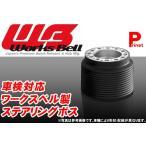 WB ステアリングボス 532番 ランドクルーザー/ランドクルーザーシグナス 60系 S55〜1.12 SRS無/ホーン配線カプラータイプ