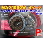 MAX1000W ハイパフォーマンス配線セット 電源ケーブル4G BP-14