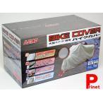 大型バイク・ビッグスクーター専用 バイクカバー リアボックス付車用 厚手タイプ BZ-953A-PXB