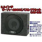 6.5インチ 小型 バスレフ型 ウーハー&ウーハーボックスセット CHB-065 響音(KYOTO)