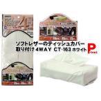 ソフトレザー ティッシュカバー 4WAY+コンビニ袋取付 ホワイト