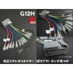 純正ステレオコネクター/逆カプラ/逆ハーネス ホンダ 24P G12H
