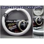 グロッシー ステアリングカバー/ハンドルカバー サイズS  ホワイト 軽自動車コンパクトカーGS12-WS