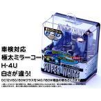H4U  4700K  車検対応 スーパーホワイトバルブ/ハロゲン・ヘッドライト・極太ミラーコートバルブ H4-SW