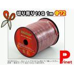 切り売り 14G 14ゲージ パワーケーブル/スピーカーケーブル Wコード 電源用/スピーカー用 @72