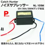 Catch Hunter ノイズサプレッサー NL-109M/電源ラインのノイズ減少