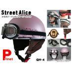 LEAD工業 リード工業 半帽タイプヘルメット Street Alice ストリートアリス QH-4 ハーフヘルメット