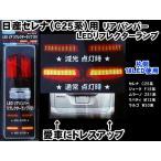 日産  セレナ/ジューク用リアバンパーLEDリフレクターランプ  クリアレッド(G)  RBL-G