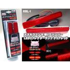 スズキ  ワゴンR用リアバンパーLEDリフレクターランプ  クリアレッド(I)  RBL-I