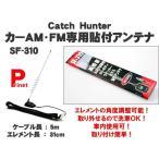 高感度 カーラジオ用 AM/FM/VICS専用 貼付アンテナ SF-310 日本製