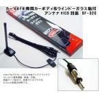 カーラジオ用 AM/FM/VICS専用 貼付アンテナ SF-320 日本製