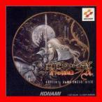 悪魔城ドラキュラX〜月下の夜想曲〜 [Soundtrack] [CD] ゲーム・ミュージック; シンシア・ハレル