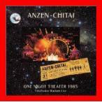 横浜スタジアムライブ ONE NIGHT THEATER 1985 [CD] 安全地帯; 松井五郎; 松尾由紀夫; 井上陽水
