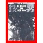 鉄男〜TETSUO THE IRON MAN〜 [DVD]