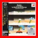 ストラヴィンスキー:春の祭典 [SACD] [CD] クリーヴランド管弦楽団; ストラヴィンスキー; ブーレーズ(ピエール)