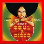 筒美京平 ULTLA BEST TRACKS / SOUL & DISCO [CD] オムニバス; 浅野ゆう子; シェリー; 山内恵美子; リ…