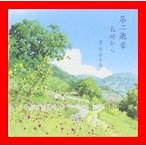 第二楽章/長崎から [CD] 朗読; 吉永小百合