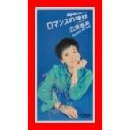 ロマンスの神様 [CD] 広瀬香美; 小西貴雄