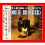 ドゥービーズ・ベスト! [Best of] [CD] ドゥービー・ブラザーズ