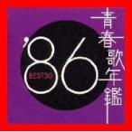 青春歌年鑑 1986 [CD] オムニバス; 国生さゆりwithおニャン子クラブ; TUBE; 斉藤由貴; 小林旭; 渡辺美奈代; C-C-B…
