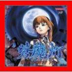 蒼魔灯 オジナルサウンドトラック [Soundtrack] [CD] ゲーム・ミュージック