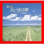 さとうきび畑 [CD] 新垣勉