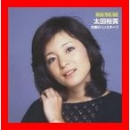 DREAM PRICE 1000 太田裕美 木綿のハンカチーフ [CD] 太田裕美、 松本隆、 萩田光雄; 筒美京平