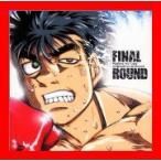 ショッピングFINAL FINAL ROUND〜「はじめの一歩」 ― オリジナル・サウンドトラック Vol.2 [CD] TVサントラ; 今堀恒雄; Shocking…