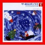 ザ・童謡ポップス(1)クリスマスと冬のうた集 [CD] モ