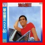 加山雄三 ベスト40 [CD] 加山雄三