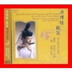 源博雅の龍笛〜蘇る最古の笛譜〜 [CD] 長谷川景光