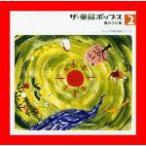 ザ・童謡ポップス(2)春のうた [CD] Hello Project メ