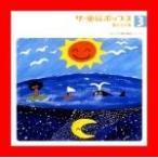 ザ・童謡ポップス(3)夏のうた集 [CD] オムニバス、 石