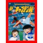 新・キャプテン翼 Vol.4 [DVD]