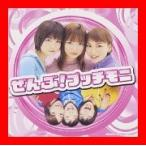 ぜんぶ ! プッチモニ [CD] プッチモニ、 つんく、 小