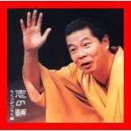 志の輔らくごのごらく(1)「はんどたおる」「死神」 [CD] 立川志の輔