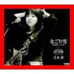 なごり雪 [Single] [Maxi] [CD] イルカ; 伊勢正三; 松任谷正隆; 佐藤允彦