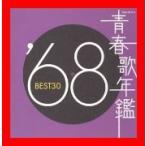 青春歌年鑑 1968 BEST30 [CD] オムニバス、 ザ・テンプターズ、 森進一、 青江三奈、 佐川満男、 ザ・キングトーンズ、 小川知…