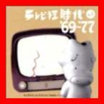 テレビ狂時代 Vol.1 '69~ '77 [CD] テレビ主題歌; 五木ひろし; 五月みどり; 桂三枝; 西崎みどり; 小川順子; マッハ文…
