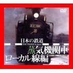 シンフォレストDVD 日本の鉄道 蒸気機関車・ローカル線編