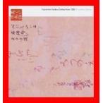 心の本棚 心にしみいる俳句200選 [CD] 朗読、 原康義、 山像かおり; 小野洋子