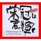 栄冠は君に輝く [Single] [Maxi] [CD] 行進曲; コロムビア合唱団; 伊藤久男; 加賀大介; 久石譲; 龍野順義; 古関裕而…