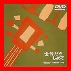 吉田拓郎LIVE~全部だきしめて~ [DVD]